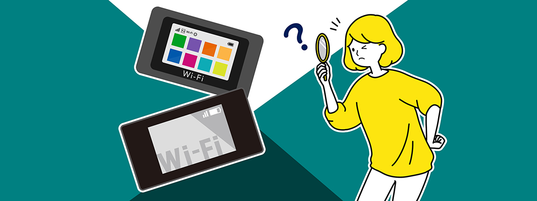 ポケットWi-Fiと固定回線はどちらがお得?-ヘッダー画像